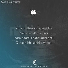 Sufi Quotes, Hindi Quotes, Quotations, Me Quotes, Qoutes, Islamic Inspirational Quotes, Islamic Quotes, Meaningful Lyrics, My Diary Quotes