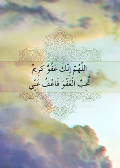 O Allah, You are forgiving and gracious, and You love forgiveness, so forgive me!