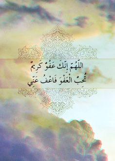 O Allah, You are forgiving and gracious, and You love forgiveness, so forgive me!