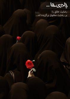 رضایت خالق را بر رضایت مخلوق برگزیده اند Arab Girls Hijab, Girl Hijab, Muslim Girls, Flowery Wallpaper, Purple Wallpaper Iphone, Islamic Images, Islamic Pictures, Karbala Photography, Shadow Photos
