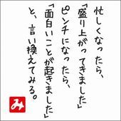 Quotes, quotes, and rants that can make you 深~い、ケド笑える名言・格言・迷言 – NAVER まとめ Quotes, quotes, and rants that make you laugh Health Consultation Room quotes - Small Quotes About Life, Crazy Life Quotes, Wise Quotes, Famous Quotes, Words Quotes, Inspirational Quotes, Laugh Quotes, Deep Quotes, Japanese Quotes