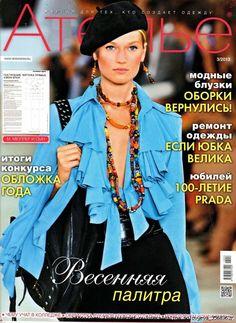 Журналы с выкройками patrones
