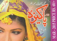 Pakiza Urdu March 2015, read online or download free following Urdu stories, novels and regular serial novels in this monthly edition by different great authors and story writers: Editorial (Mujhy Kuch Kehna Hey) by Editor, Serial Novels: Aitbar e Wafa by Nighat Seema, Rang e Khalish by Rafaqat Javed, Novelette: Mata e Dil by Nabeela Abar Raja, Complete Novel: Aseer e Wafa by Zamar Naeem, Mini Novel: Jangal Ka Phool by Zahida Parween, Myths: Guzar Chuki Hey Ye Fasal e Bahar by Nighat F