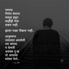 Catch me for more like this Or Night Quotes, Sad Quotes, Life Quotes, Change Meaning, Meaning Of Life, Marathi Poems, Balloon Painting, Hindi Words, Secret Love Quotes