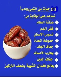 Health Benefits Of Dates, Health And Nutrition, Health Fitness, Key Health, Homemade Skin Care, Better Life, Natural Remedies, Healthy Recipes, Exercises