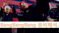 빅뱅(bigbang) - 뱅뱅뱅(bangbangbang) 뮤비해석