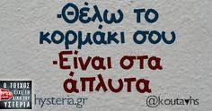 -Θέλω το κορμάκι σου -Είναι στα άπλυτα Funny Greek Quotes, Funny Quotes, Life Quotes, Funny Statuses, Funny Thoughts, Stupid Funny Memes, True Words, Funny Moments, Picture Quotes