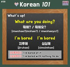 ★Korean 101★ - #39  Ask your friend what they are doing right now!  Tell them that you are 심심해! ;) hehe  -  What are you doing?  뭐해? / 뭐해요?  [mwohae?(mohae?) / mwohaeyo?]  -  I'm bored  지루해 [jiruhae]  심심해 [simsimhae]  -  내일봐요 everyone~
