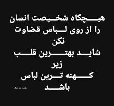 Persian Poetry, Persian Quotes, Drawing Quotes, Dota 2, Love Poems, True Words, Islamic Art, Texts, Fall Outfits
