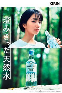 小松菜奈 晴れと水 Japan Advertising, Advertising Design, Video Photography, Creative Photography, Japanese Drinks, Lookbook Design, Logos Retro, Adobe Illustrator, Ad Design