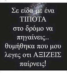Greek Quotes, Deep Thoughts, Good To Know, It Hurts, Funny Quotes, How Are You Feeling, Inspirational Quotes, Wisdom, Motivation