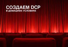 подготовка фильма для кинотеатра