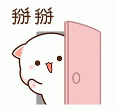 Cute Love Gif, Cute Cat Gif, Cute Cartoon Pictures, Cute Images, Chibi Cat, Little Panda, Dibujos Cute, Panda Bear, Mochi