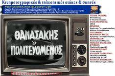 Pontius-Sokratius: { Θανασάκης Ο Πολιτευόμενος } Kitchen Appliances, Blog, Diy Kitchen Appliances, Home Appliances