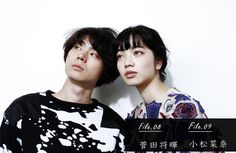 菅田将暉 & 小松菜奈