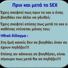 Funny Greek Quotes, Funny Quotes, Sex Quotes, Life Quotes, Funny Times, True Feelings, English Quotes, S Word, Funny Stories