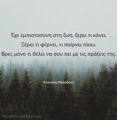 #αυτοβελτιωση #ευτυχια #αποφθεγματα #ζωη #λογιασοφων #σοφαλογια #λογια #mygreekquotes #quotesgreek #greekposts #logia #greekquotes…
