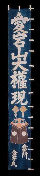 "Nobori, Matsuri (Festival) Banner. Cotton, Tsutsugaki Freehand Resist, Painted Pigment. Kyoto or Tokyo, Japan.  Meiji or Taisho Period, 19th/early 20th Century. 182"" x 28""."