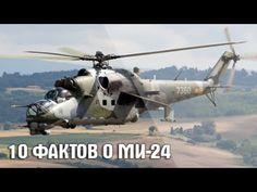 10 интересных фактов о вертолете МИ-24   Видео YouTube