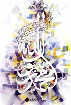 Muhammad Rasool ALLAH Prophet Muhammad (PBUH )# محمد رسول الله# Mohammad# محمد# Arabic Font, Arabic Calligraphy Art, Beautiful Calligraphy, La Ilaha Illallah, Islamic World, Letter Art, Art And Architecture, Art Quotes, Hand Lettering