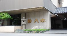 Politics 福井県の老舗旅館が、国の受動喫煙防止対策助成金制度を利用して、喫煙専用ルームを設置した。助成金制度では、喫煙所設置に係る費用全体の4分の1(上限200万円)の助成金を受けることができる。それに加え、今回導入した空気清浄機を活用した屋内排気型喫煙専用ルームは大規模な工事が不要なため、設備投資を低く抑えることができた。助成金制度を利用したケースとしては、サービス業で最初の事例となる。