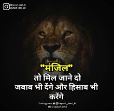 Quotes In Hindi Attitude, Positive Attitude Quotes, Attitude Quotes For Boys, Good Thoughts Quotes, Hindi Quotes On Life, Motivational Picture Quotes, Inspirational Quotes In Hindi, Meaningful Quotes, Hindi Quotes Images