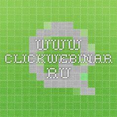 www.clickwebinar.ru