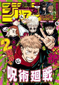 Vintage Anime, Poster Anime, Bakugou Manga, Japanese Poster Design, Japon Illustration, Cute Poster, Manga Covers, Comic Covers, Minimalist Poster