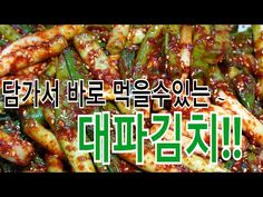 Kimchi, Food Plating, Love Food, Beef, Chicken, Cooking, Recipes, Foods, Drink