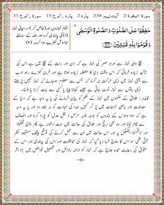 Para 2   Surah Al Baqarah 2   Ayat 238 Tafsir Al Quran, Math Equations
