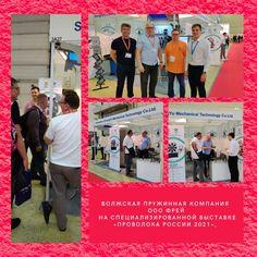 Волжская Пружинная Компания ООО Фрей принимала участие в специализированной выставке «Проволока России 2021», которая проходила с 8 по 12 июня 2021 г. в московском ЦВК «Экспоцентр». Выставка длилась всего три дня, но нам удалось провести конструктивные переговоры с уже существующими заказчиками и привлечь новых. Участие в выставке стало полезным и весьма эффективным опытом для нашей компании. #выставка #проволока #пружинныйзавод Russia, Technology, Baseball Cards, Sports, Tech, Hs Sports, Tecnologia, Sport