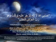 Dua, recite 7 times day and night and Allah will grant whatever you want.