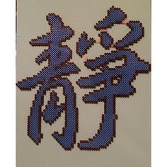 Serenity/ Tranquility (chinese) perler beads by from jenniilai