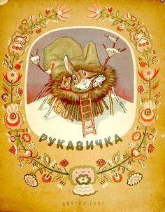 Russian The Mitten, illus. by Rachev
