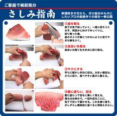 刺身の作り方