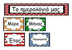Classroom Organization, Organizing, Wall Posters, First Day Of School, First Grade, Teaching Ideas, Elsa, Kindergarten, Preschool