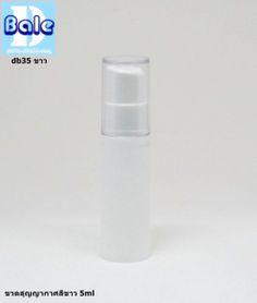 db35 5ml สีขาว ขวดสูญญากาศ