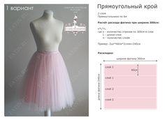 МК Основные виды юбок из фатина – 7 фотографий | ВКонтакте