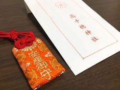 . 広松ゆかさん(@hiromatsuyuka )が高千穂のおみやげでくださった高千穂神社の安産お守り 相手の喜ぶことがそっとできるそんなゆかさんはいつも憧れの女性です ありがとうございます  #安産お守り #高千穂神社