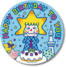 バースデーサービス   東京スカイツリー TOKYO SKYTREE Tokyo Skytree, Anniversary, Clip Art, Wallpaper, Drawings, Birthday, Happy, Character, Birthdays