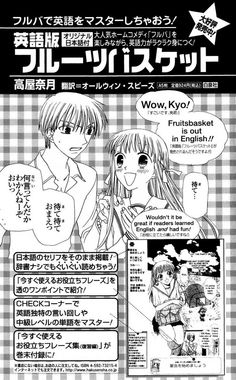 I can't read this, but for some reason I imagine Kyo being extremely confused about what Tohru's telling him.