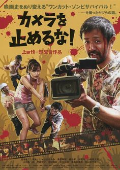 Watch One Cut of the Dead Full HD Movie Online Things go badly for a hack director and film crew shooting a low budget zombie movie. 2018 Movies, Hd Movies, Horror Movies, Movies To Watch, Zombie Comedy, Zombie Movies, Streaming Vf, Streaming Movies, Resident Evil