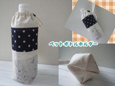 ペットボトルホルダーの作り方 - ・・・Senjyu・・・