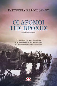 «Οι δρόμοι της βροχής», Ελευθερία Χατζοπούλου
