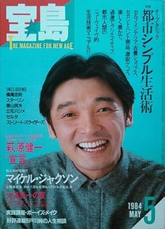 Retro Ads, New Age, Calendar, Japan, Magazine, Actors, Books, Okinawa Japan, Libros