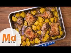 """Greek roasted chicken with potatoes. you had me at """"greek"""" and """"roasted"""". this traditional recipe for kotopoulo me patates sto fourno is Greek Roasted Chicken, Roasted Chicken And Potatoes, Lemon Potatoes, Lemon Chicken, Baked Potatoes, Greek Potatoes, Chicken Recipes Video, Baked Chicken Recipes, Baked Green Beans"""