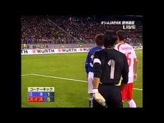 【サッカー日本代表】オシムジャパン 史上最高試合 日本代表 対 スイス代表 - YouTube