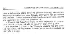 Η Νατα...Λίνα στο Νηπιαγωγείο: ΧΕΙΜΕΡΙΑ ΝΑΡΚΗ - ΧΕΙΜΩΝΑΣ Blog, Blogging