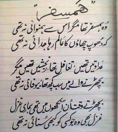 Woh humsafar tha magar humnawayi na thi; Ke dhoop chhaon ka aalam raha judaai na… Nice Poetry, Poetry Text, Urdu Funny Poetry, Best Urdu Poetry Images, Love Poetry Urdu, Deep Poetry, Urdu Quotes, Poetry Quotes, Quotations