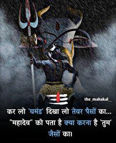 Lord Shiva Hd Images, Shiva Lord Wallpapers, Good Morning In Hindi, Mahadev Quotes, Shiva Photos, Shiv Ji, Mahakal Shiva, Lord Shiva Family, Shiva Wallpaper